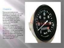 Спідометр Прилад для вимірювання швидкості руху До цих приладів відноситься с...