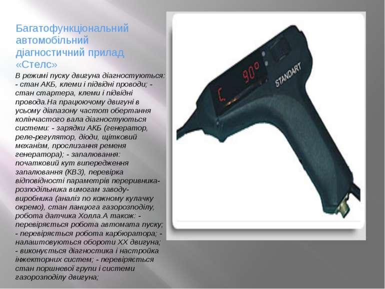 Багатофункціональний автомобільний діагностичний прилад «Стелс» В режимі пуск...