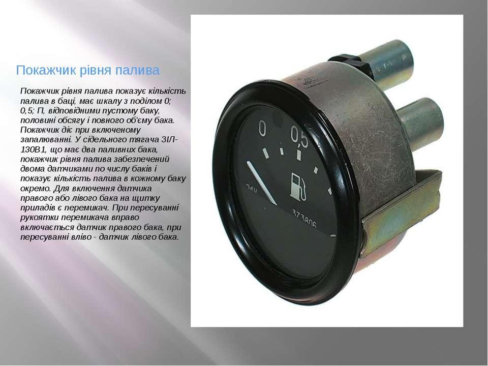 Покажчик рівня палива Покажчик рівня палива показує кількість палива в баці, ...