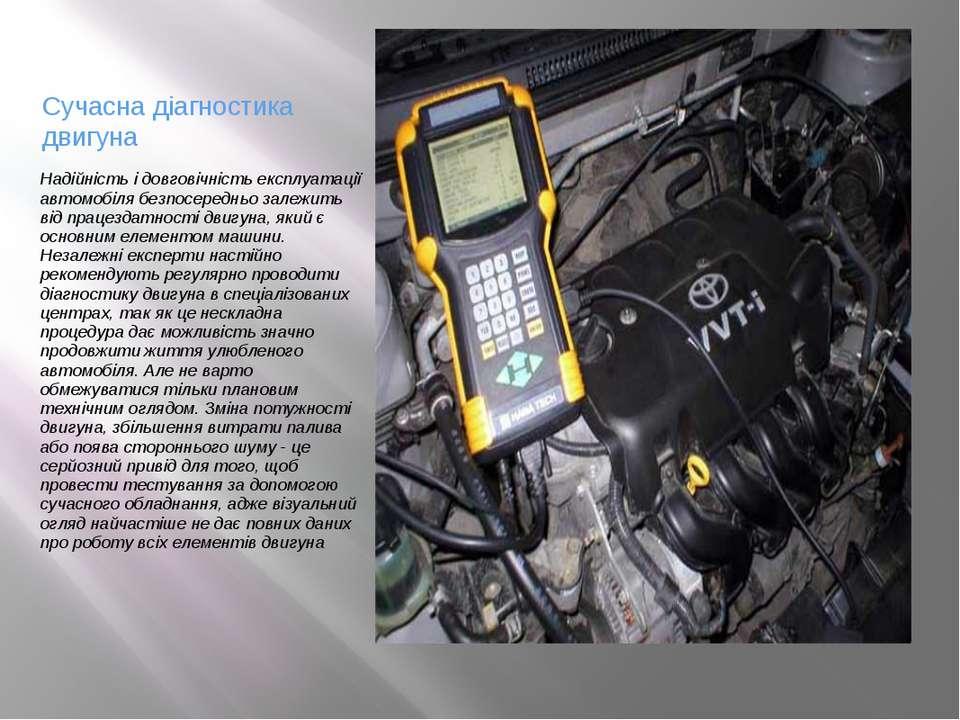 Сучасна діагностика двигуна Надійність і довговічність експлуатації автомобіл...