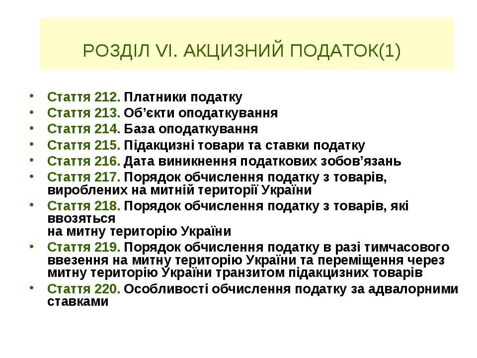 РОЗДІЛ VІ. АКЦИЗНИЙ ПОДАТОК(1) Стаття 212. Платники податку Стаття 213. Об'єк...