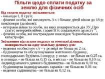 Пільги щодо сплати податку за землю для фізичних осіб Від сплати податку звіл...