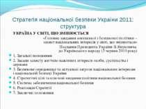 Стратегія національної безпеки України 2011: структура УКРАЇНА У СВІТІ, ЩО ЗМ...