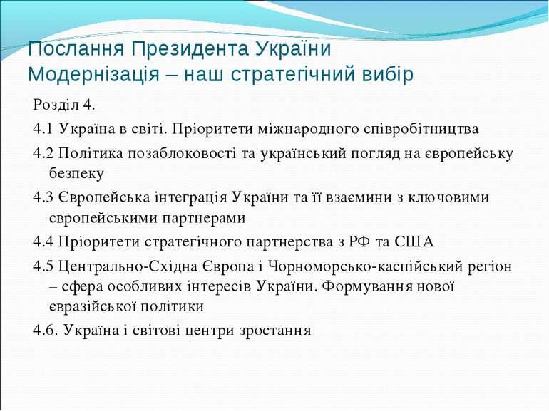 Послання Президента України Модернізація – наш стратегічний вибір Розділ 4. 4...