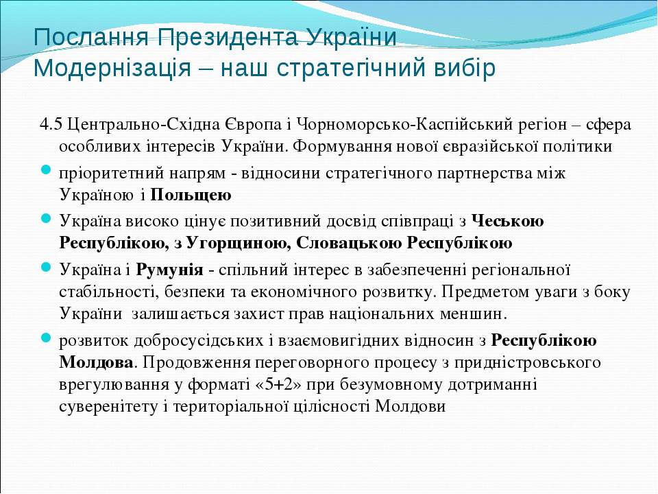Послання Президента України Модернізація – наш стратегічний вибір 4.5 Централ...