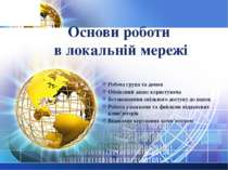 Основи роботи в локальній мережі Робоча група та домен Обліковий запис корист...