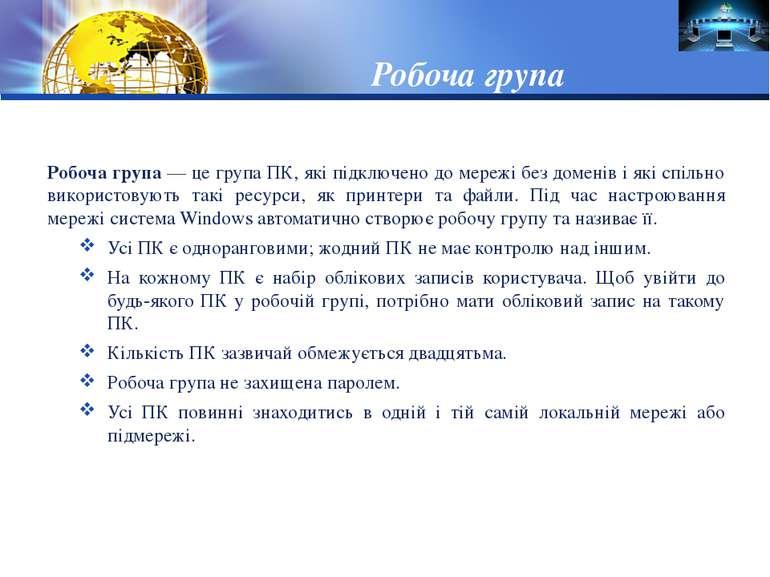 Робоча група Робоча група — це група ПК, які підключено до мережі без доменів...