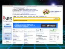 Запит в пошуковій системі Запитом в пошуковій системі є слово або група слів,...