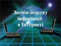Засоби пошуку інформації в Інтернеті
