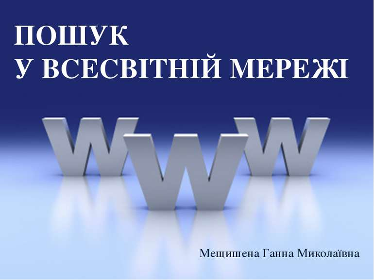 Каталог Yahoo – http://dir.yahoo.com Open Directory Project – http://dmoz.org...