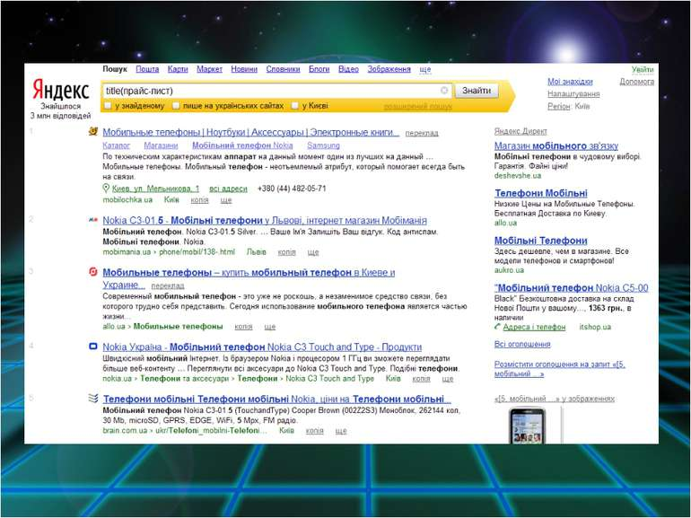 Пошукова машина знайшла тисячі сайтів Що з усім цим робити? Як визначити, чи ...