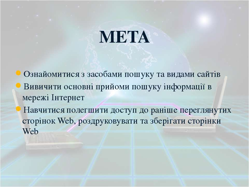 Мета – http://meta.ua Апорт – http://aport.ru Волинь.нет – www.volyn.net