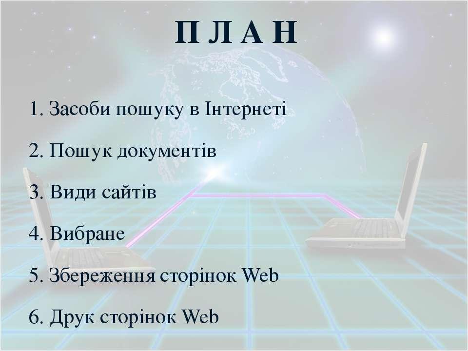 П Л А Н 1. Засоби пошуку в Інтернеті 2. Пошук документів 3. Види сайтів 4. Ви...