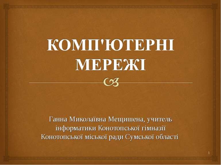 * Ганна Миколаївна Мещишена, учитель інформатики Конотопської гімназії Коното...