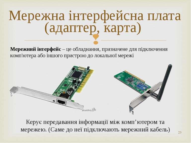 Керує передавання інформації між комп'ютером та мережею. (Саме до неї підключ...