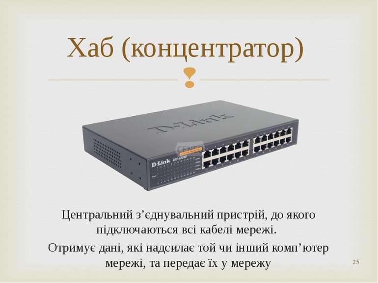 Центральний з'єднувальний пристрій, до якого підключаються всі кабелі мережі....
