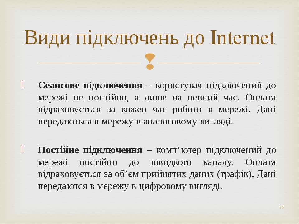 Сеансове підключення – користувач підключений до мережі не постійно, а лише н...