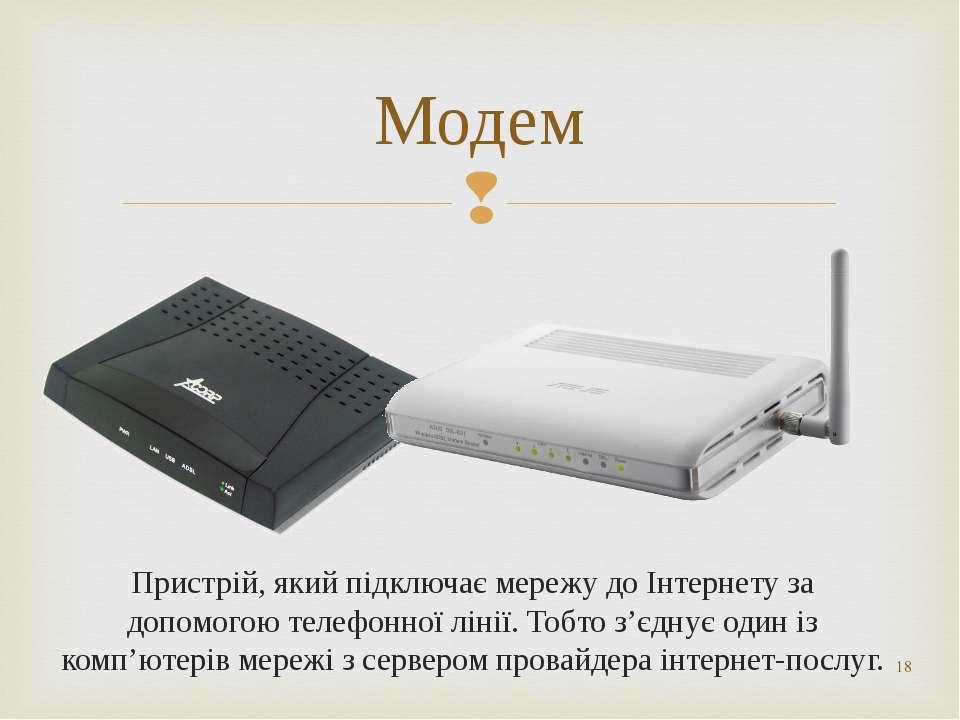 Пристрій, який підключає мережу до Інтернету за допомогою телефонної лінії. Т...