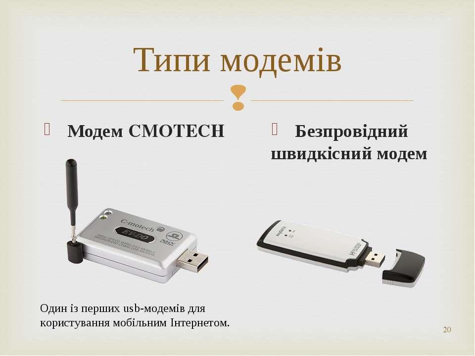 * Типи модемів Модем CMOTECH Безпровідний швидкісний модем Один із перших usb...