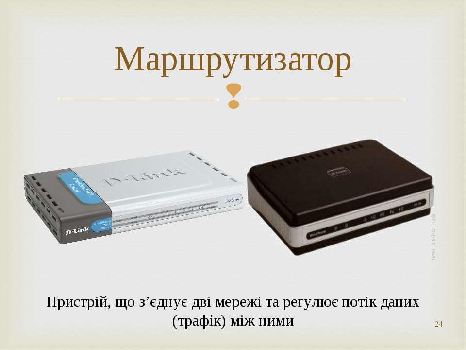* Маршрутизатор Пристрій, що з'єднує дві мережі та регулює потік даних (трафі...