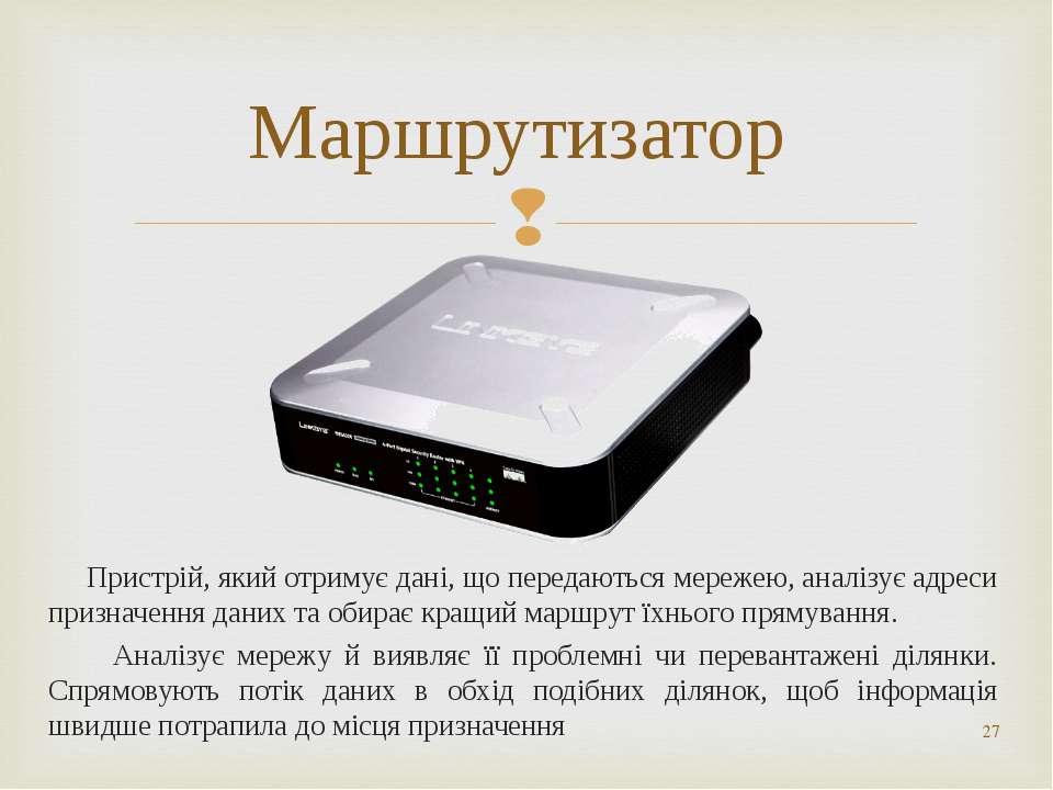Пристрій, який отримує дані, що передаються мережею, аналізує адреси призначе...