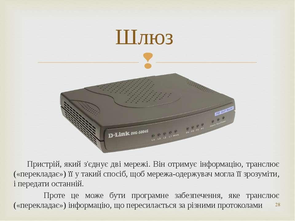 Пристрій, який з'єднує дві мережі. Він отримує інформацію, транслює («перекла...