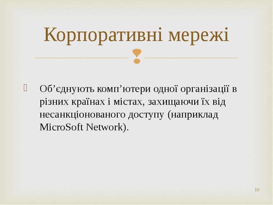 Об'єднують комп'ютери одної організації в різних країнах і містах, захищаючи ...