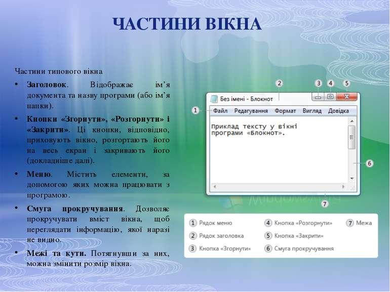ЧАСТИНИ ВІКНА Частини типового вікна Заголовок. Відображає ім'я документа та ...