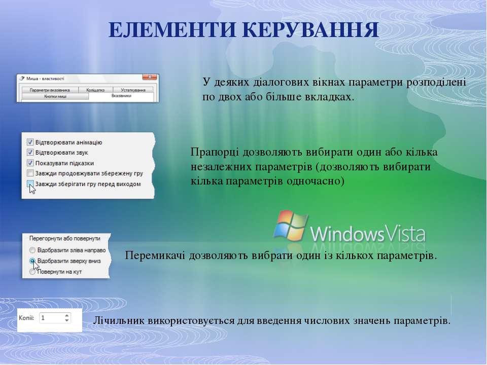 ЕЛЕМЕНТИ КЕРУВАННЯ У деяких діалогових вікнах параметри розподілені по двох а...