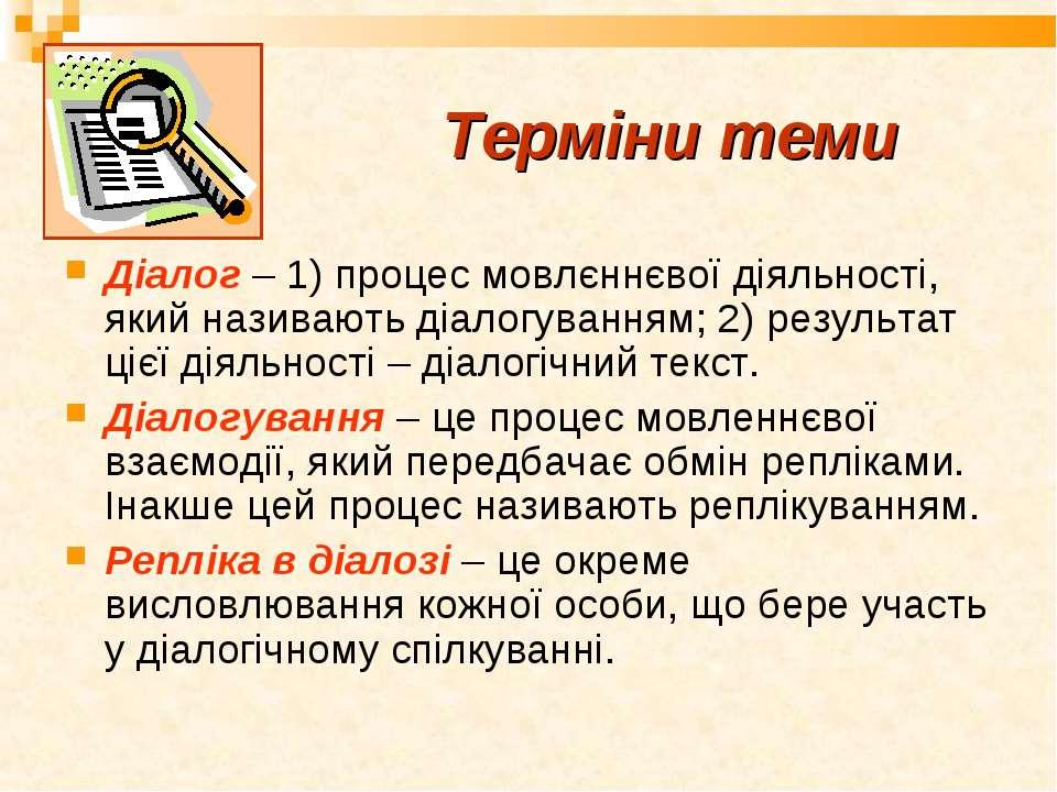 Терміни теми Діалог – 1) процес мовлєннєвої діяльності, який називають діалог...
