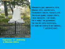 Пам'ятник Т.Г. Шевченку в Зіболках 1964 р. Минають дні, минають ночі, Минає л...