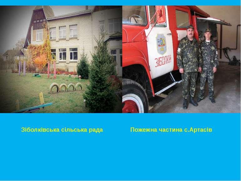 Зіболківська сільська рада Пожежна частина с.Артасів