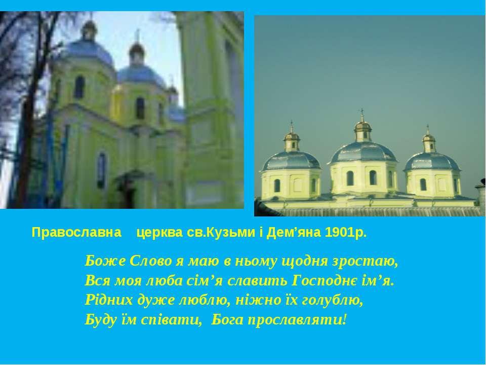 Православна церква св.Кузьми і Дем'яна 1901р. Боже Слово я маю в ньому щодня ...