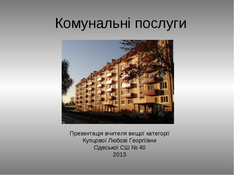 Комунальні послуги Презентація вчителя вищої категорії Купцової Любові Георгі...