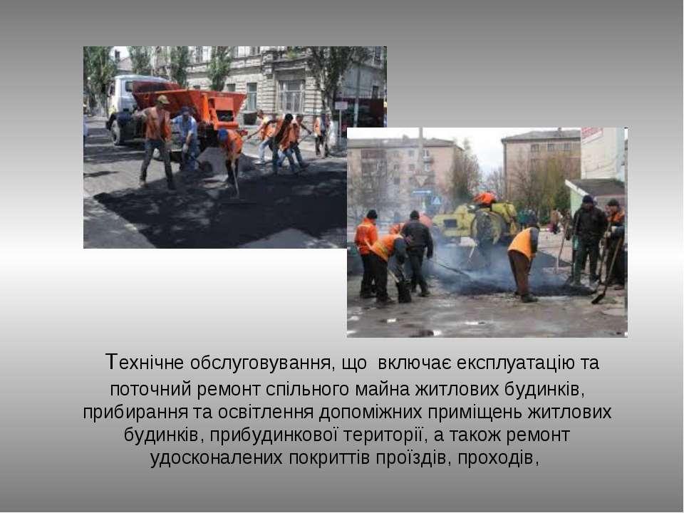 Технічне обслуговування, що включає експлуатацію та поточний ремонт спільного...