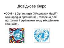 Довідкове бюро ООН – ( Організація Об'єднаних Націй)- міжнародна організація ...