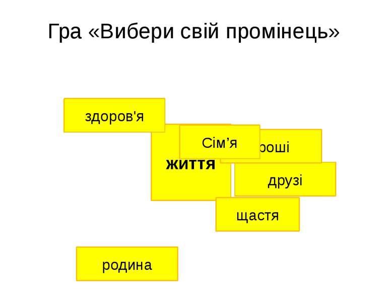 Гра «Вибери свій промінець» життя друзі гроші Сім'я щастя родина здоров'я