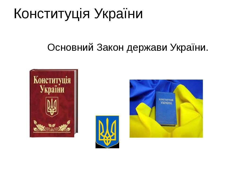 Конституція України Основний Закон держави України.
