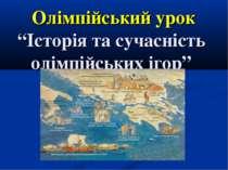 """Олімпійський урок """"Історія та сучасність олімпійських ігор"""""""