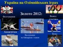 Україна на Олімпійських іграх Фехтування Важка атлетика Академічна гребля Вес...