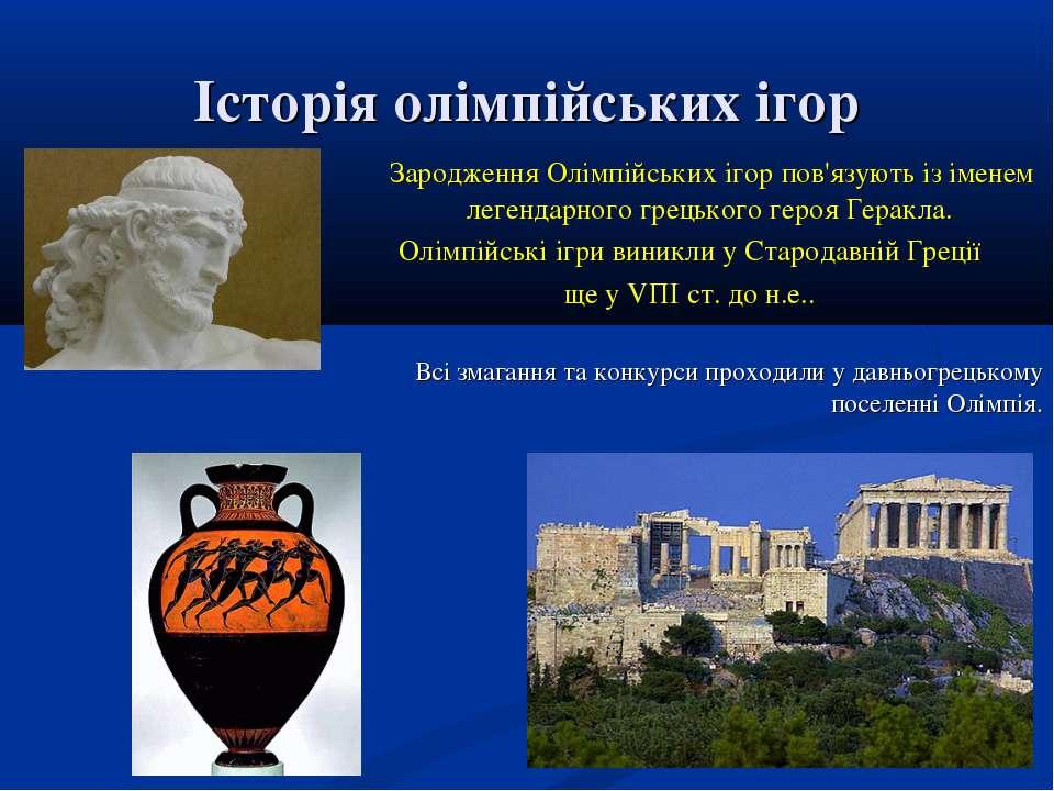 Історія олімпійських ігор Зародження Олімпійських ігор пов'язують із іменем л...