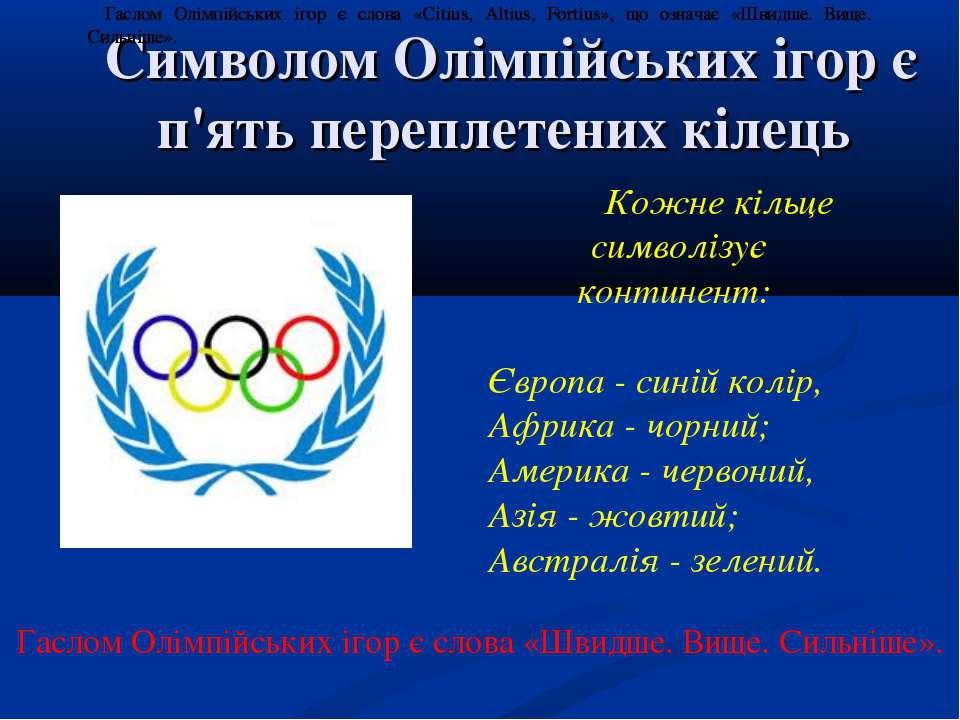 Символом Олімпійських ігор є п'ять переплетених кілець Кожне кільце символізу...
