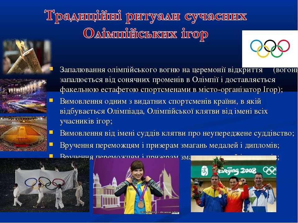 Запалювання олімпійського вогню на церемонії відкриття (вогонь запалюється ві...