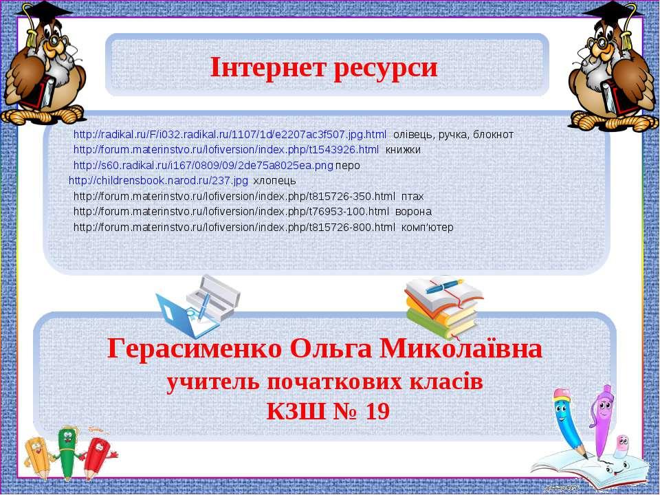 http://radikal.ru/F/i032.radikal.ru/1107/1d/e2207ac3f507.jpg.html олівець, ру...