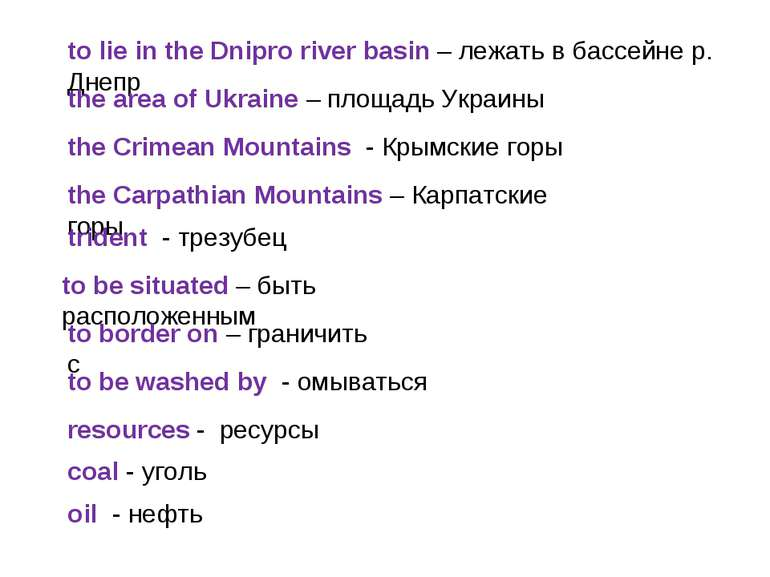 to lie in the Dnipro river basin – лежать в бассейне р. Днепр the area of Ukr...