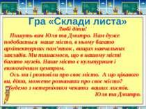 Любі діти! Пишуть вам Юля та Дмитро. Нам дуже подобається наше місто, в ньому...
