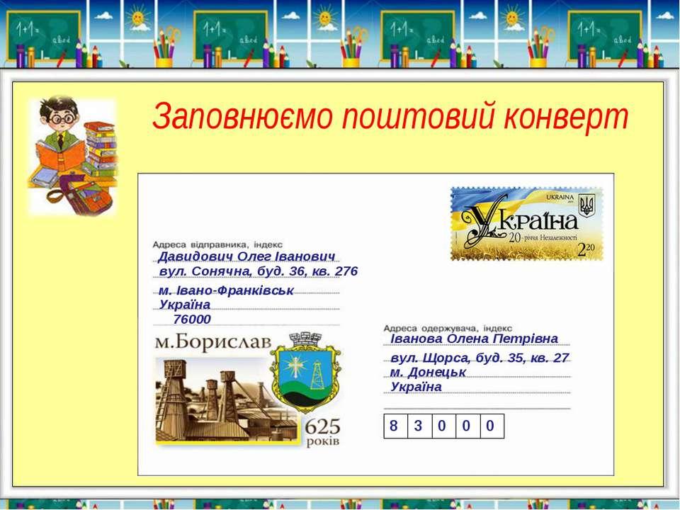 Заповнюємо поштовий конверт Давидович Олег Іванович вул. Сонячна, буд. 36, кв...