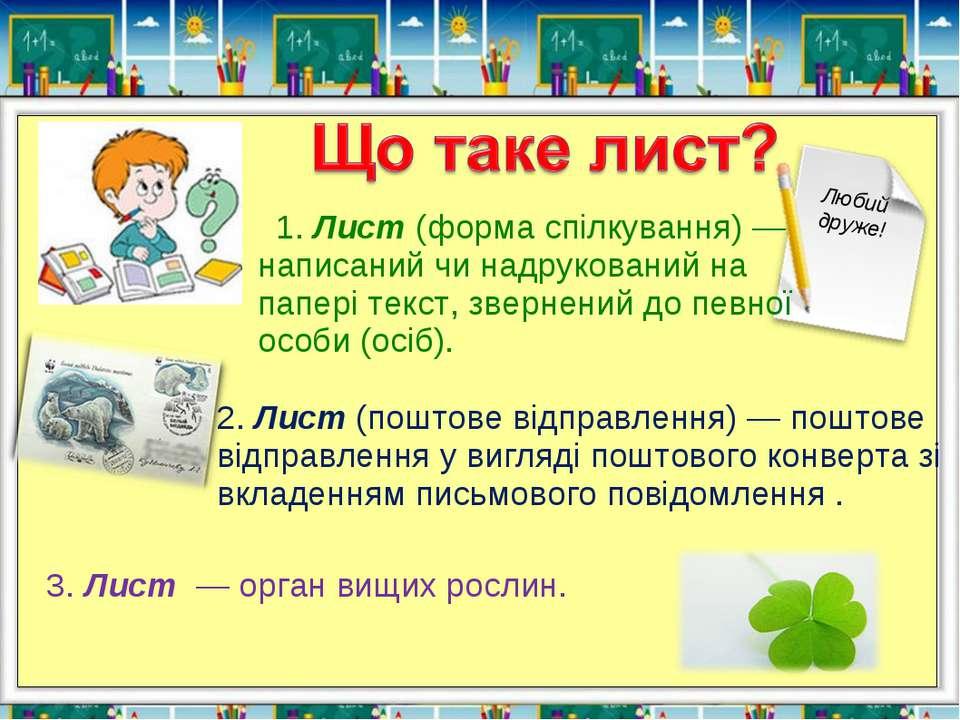 3. Лист — орган вищих рослин. 1. Лист (форма спілкування) — написаний чи надр...