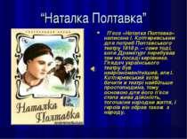 """""""Наталка Полтавка"""" П'єса «Наталка Полтавка» написана І. Котляревським для п..."""