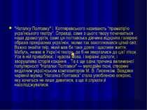 """""""Наталку Полтавку"""" І. Котляревського називають """"праматір'ю українського театр..."""